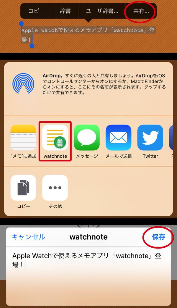 watchnote_ver_2_2_0_2